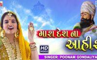 Salangpur Vala Song Lyrics